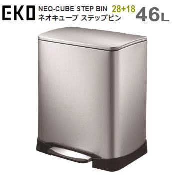 メーカー直送 ダストボックス ゴミ箱 EKO ネオキューブ ステップピン 28L+18L EK9298MT-28L+18L シルバー NEO-CUBE STEP BIN 送料無料