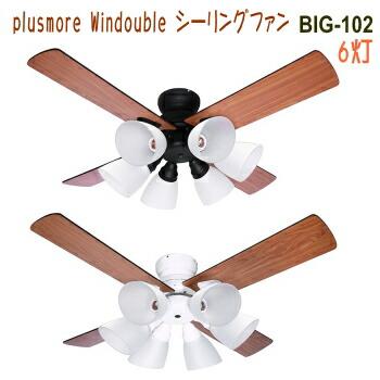 阪和 plusmore シーリングファン Windouble(ウィンダブル)6灯 BIG-102 全2色 ceiling fan 送料無料