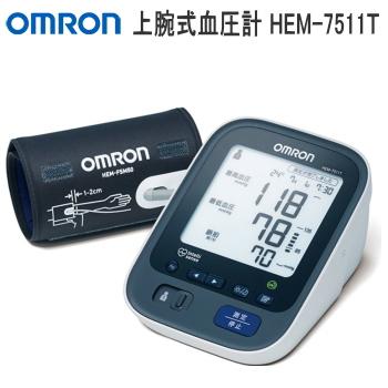 血圧計 上腕式 オムロン 上腕式血圧計 HEM-7511T OMRON 送料無料