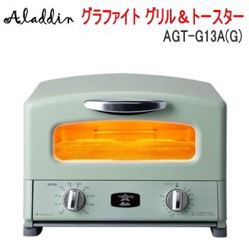 トースター アラジン グリル&トースター AGT-G13A(G) 送料無料