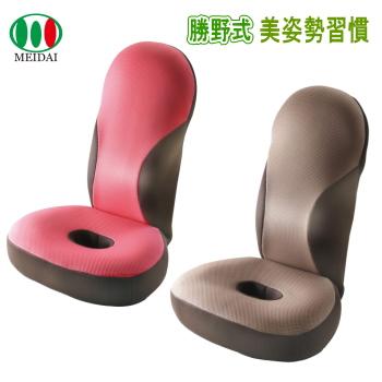 骨盤姿勢ケア座椅子 骨盤ケア・美姿勢サポートに!メイダイ 勝野式 美姿勢習慣 全2色 座椅子 送料無料【VF】