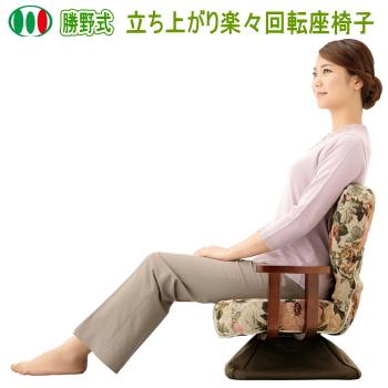 メイダイ 腰にもひざにもやさしい回転座椅子 勝野式 立ち上がり楽々回転座椅子 医学博士監修 送料無料
