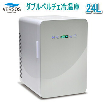 冷温庫 温冷庫 ベルソス 24L ダブルペルチェ冷温庫 ホワイト VS-440 VERSOS 送料無料【VF】