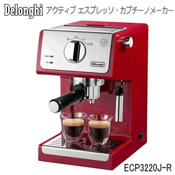 コーヒーメーカー DeLonghi デロンギ アクティブ エスプレッソ・カプチーノメーカー ECP3220J-R パッションレッド 送料無料【VF】