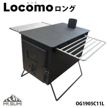 Mt.SUMI アウトドア薪ストーブ ロング OG1905C11L 送料無料【VF】