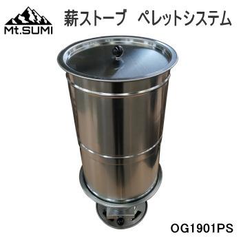 アウトドア キャンプ Mt.SUMI ペレットシステム OG1901PS 送料無料【VF】