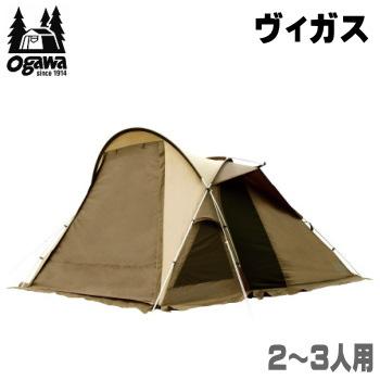 ogawa オガワ テント キャンパル CAMPAL JAPAN テント 2~3人用 ヴィガス 2664 アウトドアテント 送料無料