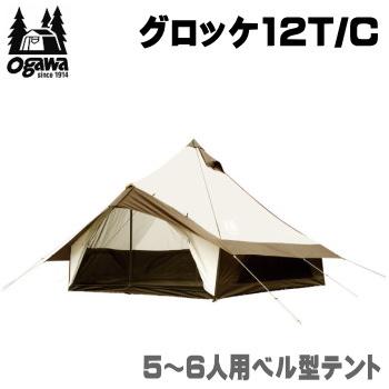 ogawa オガワ テント キャンパル CAMPAL JAPAN テント 5~6人用 グロッケ12 T/C 2785 ベル型テント 送料無料