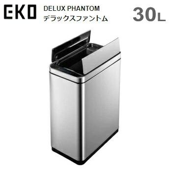 ダストボックス ゴミ箱 EKO デラックスファントム センサービン 30L EK9287MT-30L シルバー DELUX PHANTOM 送料無料