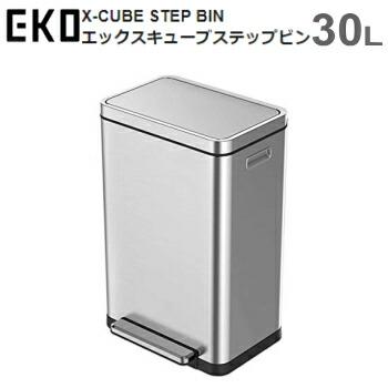 ダストボックス ゴミ箱 EKO エックスキューブ ステップビン 30L EK9368MT-30L シルバー X-CUBE STEP BIN 送料無料