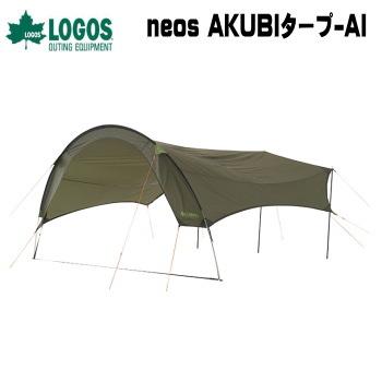 ロゴス タープ LOGOS neos AKUBIタープ-AI 71805058 アーチ型タープ 送料無料