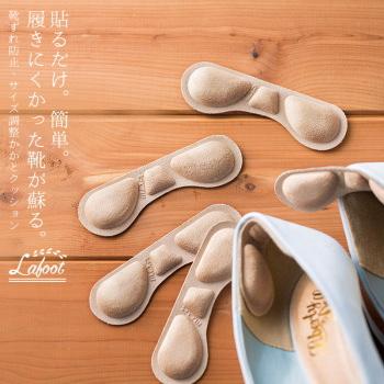 靴 パッド メイダイ La foot かかとクッション 8枚入り ゆうパケット 送料無料