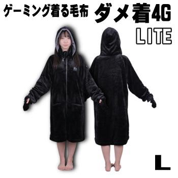 ルームウェア ゲーミング着る毛布 ダメ着4G LITE HFD-4LT-L-BK Lサイズ ブラック 送料無料
