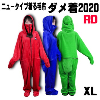 ルームウェア 着る毛布 ダメ着2020 HFD-BS-XL-RD XLサイズ レッド 送料無料