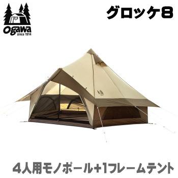ogawa オガワ テント キャンパル CAMPAL JAPAN テント 4人用 グロッケ8 2786 アウトドアテント 送料無料