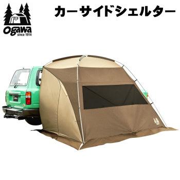 ogawa オガワ テント キャンパル CAMPAL JAPAN カーサイドシェルター 2336 シェルター 送料無料