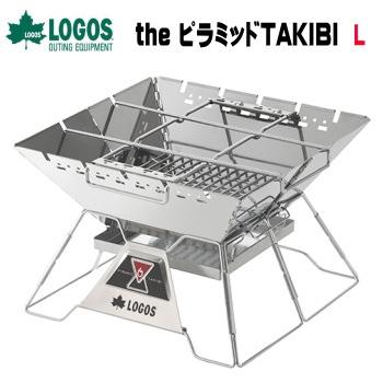 ロゴス 焚き火台 LOGOS the ピラミッドTAKIBI L 81064162 バーベキュー 送料無料