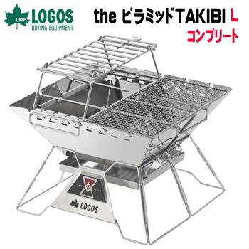ロゴス 焚き火台 LOGOS the ピラミッドTAKIBI L コンプリート 81064166 バーベキュー 送料無料