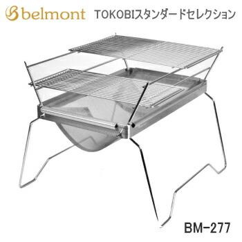アウトドア キャンプ Belmont 焚き火台TOKOBI スタンダードセレクション BM-277 送料無料
