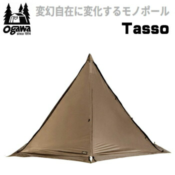 ogawa オガワ テント キャンパル CAMPAL JAPAN テント 2~3人用 タッソ 2726 モノポールテント 送料無料