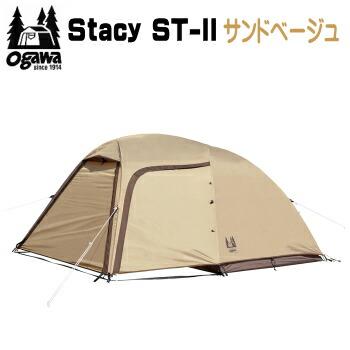 ogawa オガワ テント キャンパル CAMPAL JAPAN テント 2~3人用 ステイシーST-II サンドベージュ 2616 アウトドアテント 送料無料