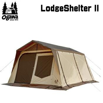 ogawa オガワ テント キャンパル CAMPAL JAPAN テント ロッジシェルターII 3398 ロッジシェルター 送料無料