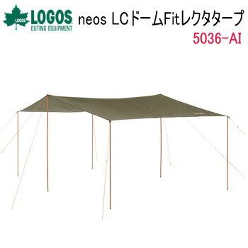 ロゴス タープ LOGOS neos LCドームFitレクタタープ 5036-AI 71805054 レクタ型タープ 送料無料