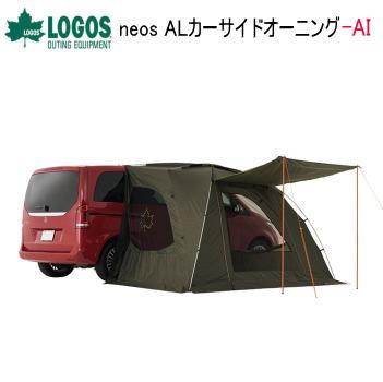 ロゴス タープ LOGOS neos ALカーサイドオーニング-AI 71805055 カーサイドタープ 送料無料