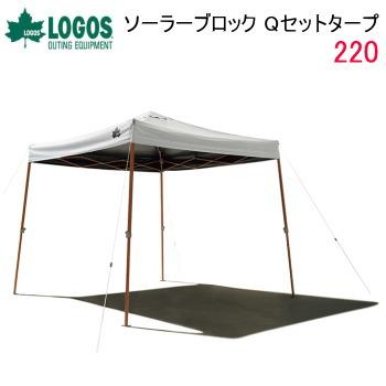 送料無料 タープ Qセットタープ 販売期間 限定のお得なタイムセール タープテント アウトドア キャンプ LOGOS Qセットタープ220 ソーラーブロック おトク 71661022 ロゴス