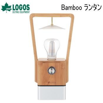 ロゴス アウトドアライト LOGOS Bamboo ランタン 74175005 LEDランタン 送料無料