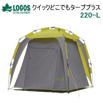 ロゴス テント LOGOS クイックどこでもターププラス 220-L 71457622 簡易テント 送料無料