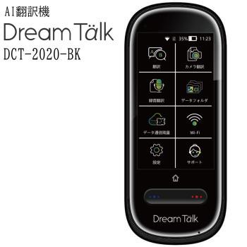 ドリームトーク 翻訳機 DCT AI翻訳機 DreamTalk DCT-2020 BK ブラック 送料無料