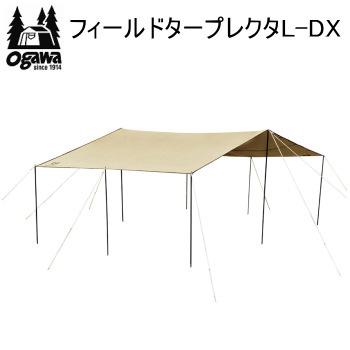 ogawa オガワ テント キャンパル CAMPAL JAPAN フィールドタープレクタL-DX 3335 タープ 送料無料