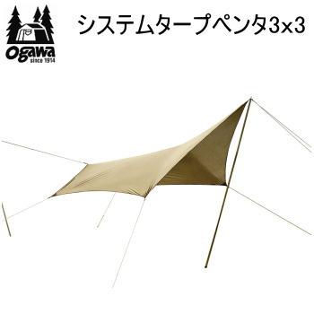 ogawa オガワ テント キャンパル CAMPAL JAPAN システムタープペンタ3×3 3337 五角形タープ 送料無料