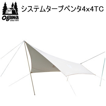 ogawa オガワ テント キャンパル CAMPAL JAPAN システムタープペンタ4×4TC 3339 五角形タープ 送料無料