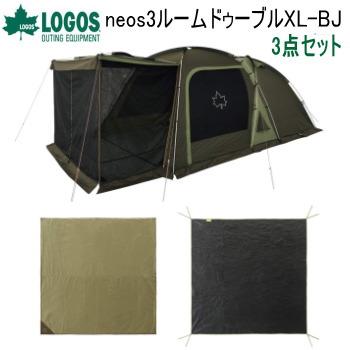 ロゴス 3点セット LOGOS テントチャレンジセットneos 3ルームドゥーブル XL-BJ 71809559 テントセット 送料無料