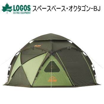 ロゴス テント LOGOS スペースベース・オクタゴン-BJ 71459307 ドームテント 送料無料