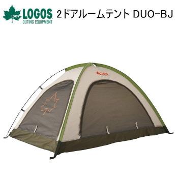 ロゴス テント LOGOS 2人用 2ドアルームテント DUO-BJ 71805554 インナーテント 送料無料