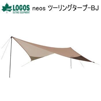 ロゴス タープ LOGOS neos ツーリングタープ-BJ 71805558 ウイング型タープ 送料無料