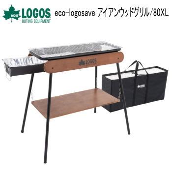 ロゴス LOGOS eco-logosave アイアンウッドグリル/80XL 天板・収納バッグ付 81060120 BBQ コンロ グリル 送料無料