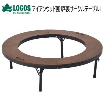 ロゴス アウトドアテーブル LOGOS アイアンウッド 囲炉裏サークルテーブルL 81064106 円形テーブル 送料無料