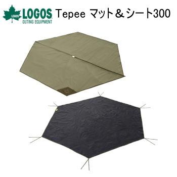 ロゴス テントシート LOGOS Tepee マット&シート300 71809720 テントマット 送料無料