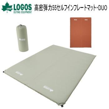ロゴス マット LOGOS 高密弾力 55セルフインフレートマット・DUO 72884180 リバーシブルマット 送料無料