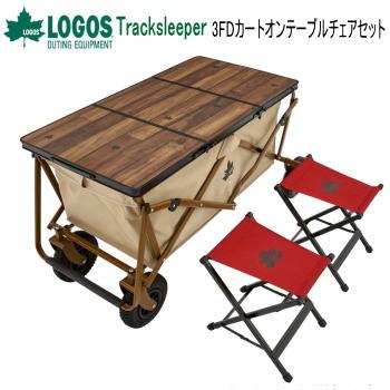 ロゴス LOGOS Tracksleeper 3FDカートオンテーブルチェアセット2 73188005 アウトドア キャンプ 送料無料