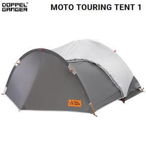 テント DOPPELGANGER バイクツーリングテント1 DBT531-GY グレー キャンツー専用テント 送料無料