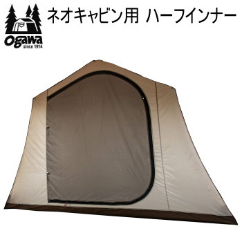 ogawa オガワ インナーテント キャンパル CAMPAL JAPAN ネオキャビン用 ハーフインナー 3595 ハーフインナー 送料無料