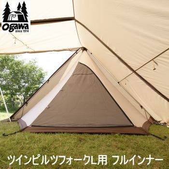 キャンパル ogawa オガワ インナー CAMPAL JAPAN ツインピルツフォークL用 フルインナー 3568 アウトドア キャンプ 送料無料