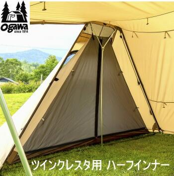 キャンパル ogawa オガワ インナー CAMPAL JAPAN ツインクレスタ用 ハーフインナー 3576 アウトドア キャンプ 送料無料