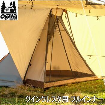 キャンパル ogawa オガワ インナー CAMPAL JAPAN ツインクレスタ用 フルインナー 3575 アウトドア キャンプ 送料無料