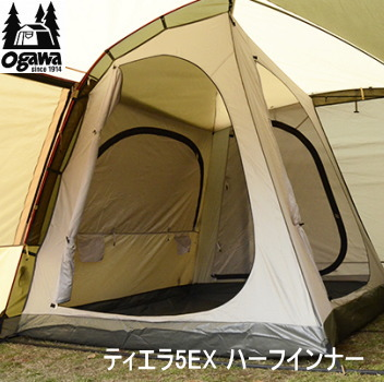 キャンパル ogawa オガワ インナー CAMPAL JAPAN ティエラ5EX ハーフインナー 3516 アウトドア キャンプ 送料無料
